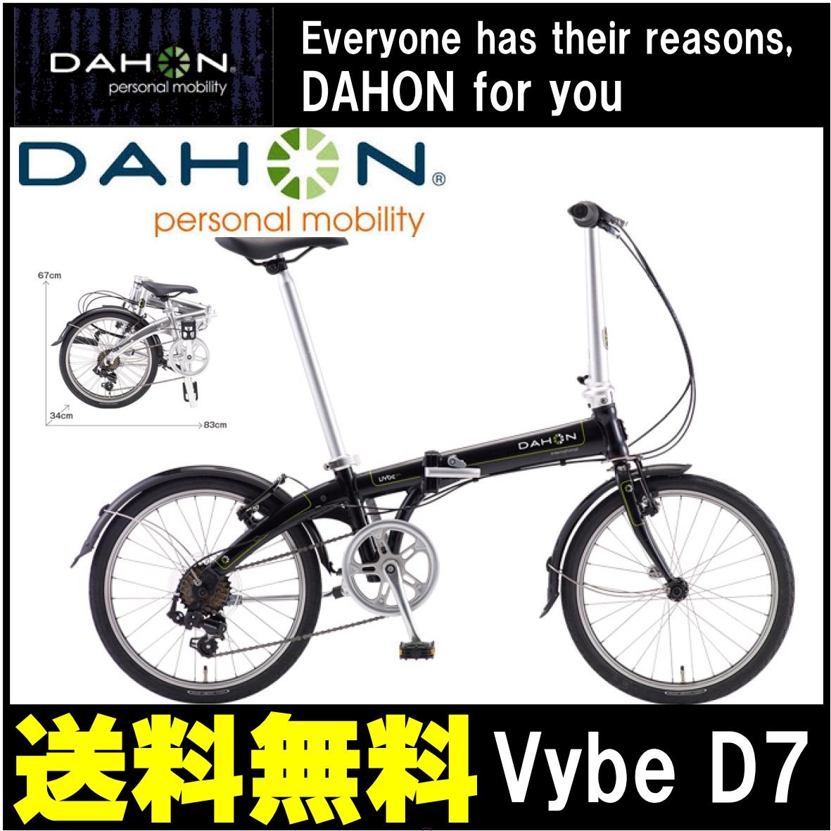 配送先一都三県一部地域限定送料無料 折りたたみ自転車 DAHON Vybe D7 ダホン 自転車 オブシディアンブラック 黒 20インチ 折りたたみ自転車 外装7段変速ギア Obsidian Black ダホン 折りたたみ自転車 DAHON ヴァイブ D7 おしゃれ