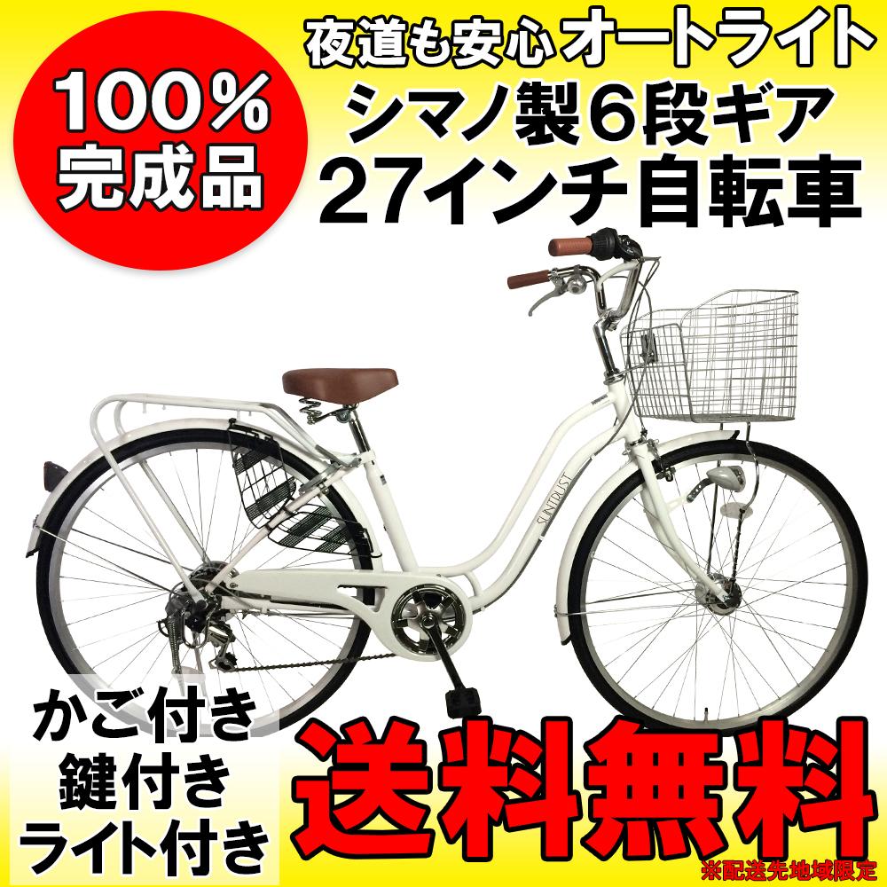 SSフレーム女性におすすめの安全性抜群の自転車 ママチャリ 外装6段ギア オートライト 自転車ママチャリ 27インチ 通学 白 ホワイト 軽快車 SUNTRUST ママチャリ デザインフレームな 自転車 シティサイクル