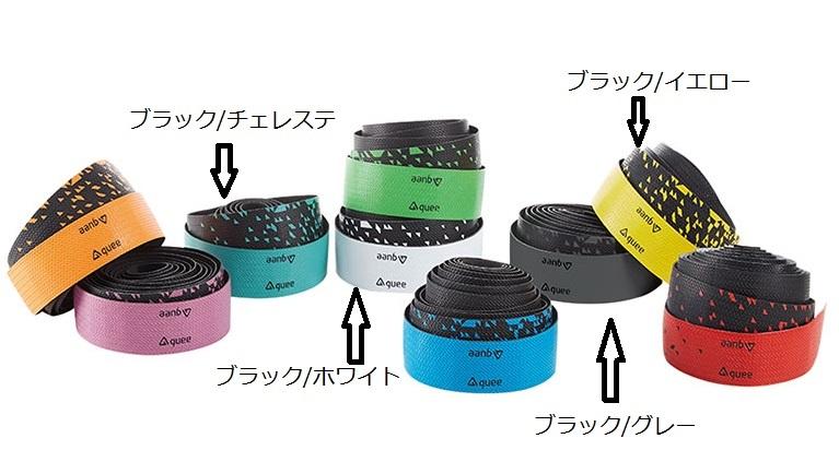 バーテープ☆バーテープ☆gueeバーテープ guee グイー 倉 SL DUAL バーテープ 自転車 ONE ロードバイク 定価
