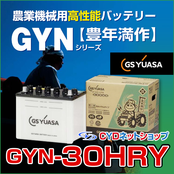 GSユアサ 農業機械 バッテリー GYN 30HRY