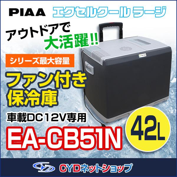 EA-CB51N PIAA  エクセルクールラージ 42L  車載用クーラーボックス