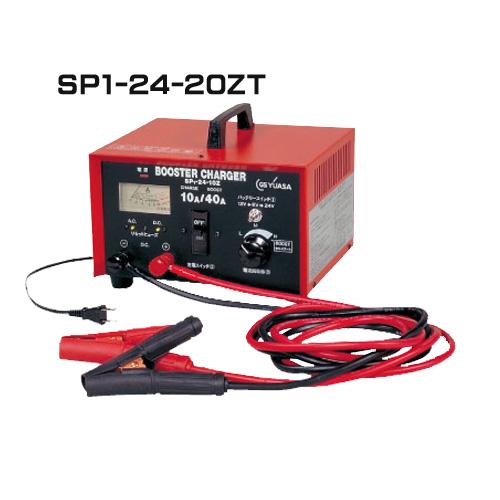 GSユアサ バッテリー充電器 SP1-24-20ZT ブースターチャージャー