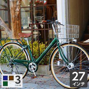 【5/25(月)限定★エントリーで最大P27倍GET!】《関東・関西送料無料》自転車 27インチ Celesteno(セレスティーノ) シティサイクル