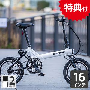 【今だけ限定!プレゼントもらえる】折りたたみ自転車 電動 電動自転車 20インチ 2019年モデル -benelli(ベネリ) mini Fold 16-