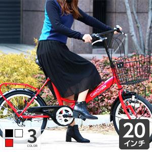 【レビュー投稿でプレゼントゲット!★3/1(日)限定★エントリーで最大P27倍GET!】《関東・関西送料無料》自転車20インチ ミニベロカゴ付 (cymaオリジナルモデル!お洒落で高機能なミニベロ自転車) -ComO'rade-