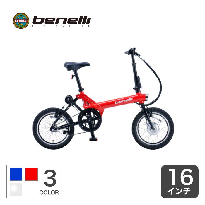 9 4-11 当店ならミニベロ 激安 激安特価 送料無料 折りたたみ 自転車 benelli miniFold16 popular e-bike おしゃれ かっこいい ポピュラー 高級品 ベネリ ミニフォールド16