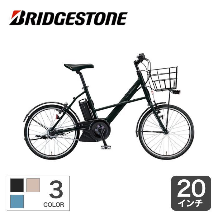 9 4-11 当店なら電動自転車 驚きの価格が実現 配送員設置送料無料 ミニベロ ブリヂストン リアルストリームミニ おしゃれ RS2C31 おすすめ 通勤通学 人気 ポイント2倍 お買い物