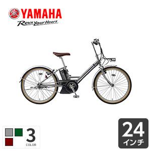 電動アシスト自転車 24インチ ヤマハ PAS CITY-V 内装5段変速 アルミフレーム スポーティ