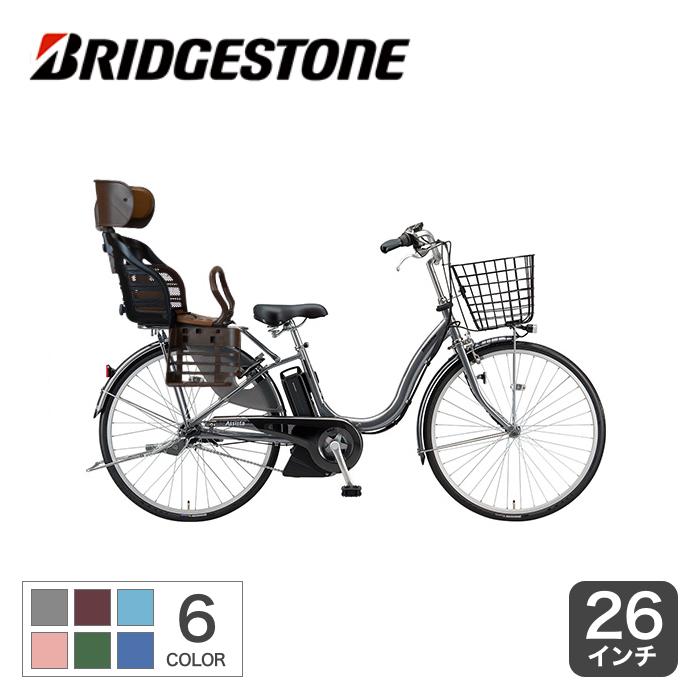 9 15子供乗せ電動自転車 26インチ 新着 アシスタU A6SC11 ポイント2倍 ブリヂストン 特価 STD