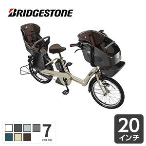 2020年モデル 2人子供乗せ電動自転車 20インチ ビッケポーラe bikke polar e ブリヂストン BP0C40 (チャイルドシート クッション標準装備)