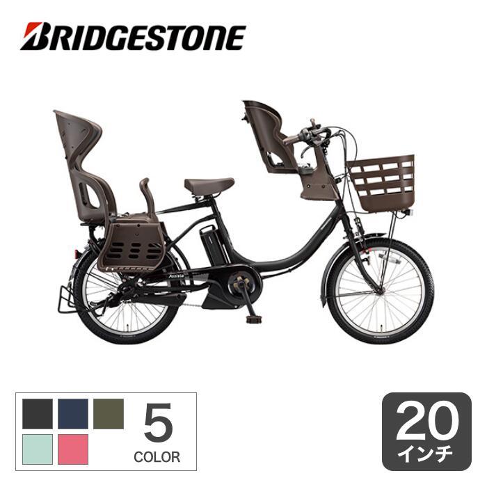 9 4-11 直営ストア 当店なら2021年モデル おしゃれ 子供乗せ電動自転車 20インチ アシスタC 3人乗り ポイント2倍 電動アシスト CC0C31 STD ブリヂストン