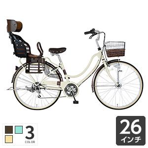 【今だけ限定!プレゼント付】 子供乗せ自転車 ママチャリ26インチ -Lydiare-