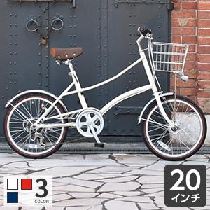 【イーストボーイ ミニベロ】 自転車20インチ ミニベロカゴ付