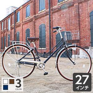 【イーストボーイデラックス】EAST BOY 自転車27インチ おしゃれシティサイクル