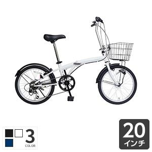 折りたたみ自転車 20インチ カゴ付 -LUCENT-