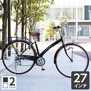 自転車27インチ シティサイクル ギア付 【高機能パーツフル装備】【コスパ最強自転車】 -Arvita-