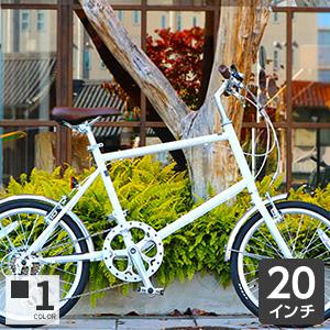自転車20インチ ミニベロ スポーティーな乗り心地 -Michikusa-