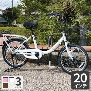 自転車20インチ ミニベロカゴ付 リアキャリア付 -limini-