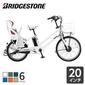子供乗せ電動自転車 20インチ ビッケグリdd bikke GRI dd ブリヂストン 2019年モデル bg0b49 (チャイルドシート クッション標準装備)