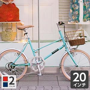 自転車 20インチ ミニベロ カゴ付 <cymaオリジナルモデル!お洒落でかわいいミニベロ自転車> -mimosa(ミモザ)-