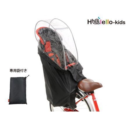 OGK技研 RCR-003 後幼児用レインカバー(ブラック) 雨除け