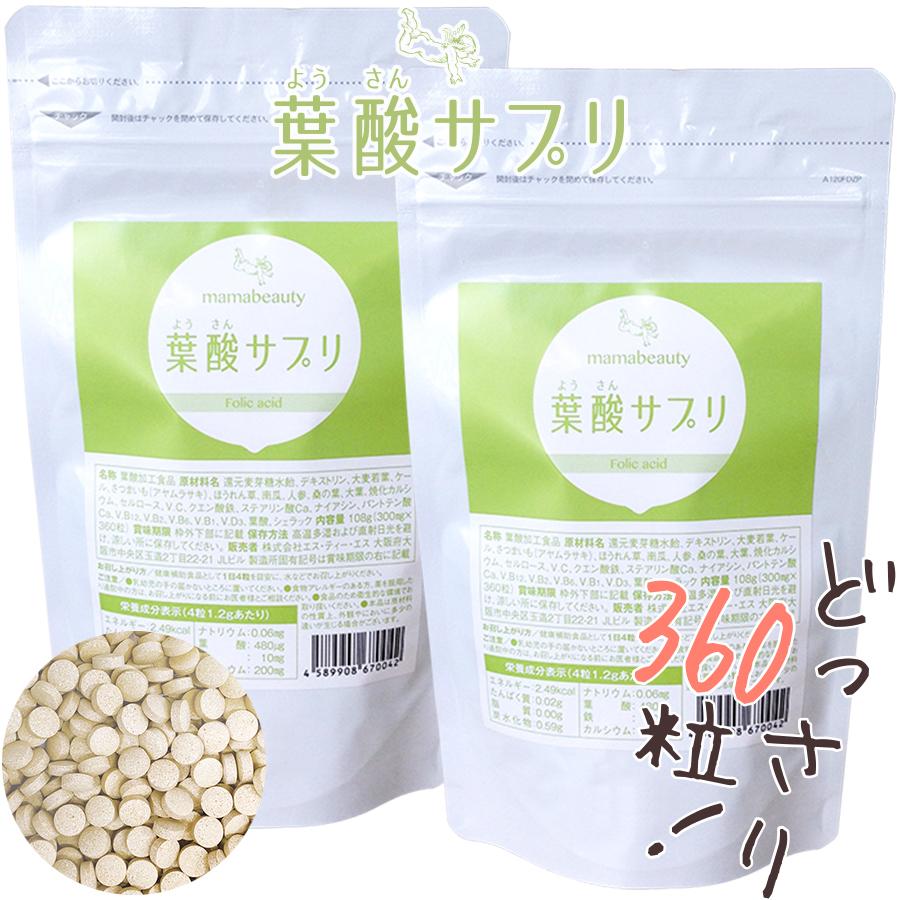 お得な2袋セット mamabeauty 葉酸サプリメント 容量約3カ月分・360粒 妊娠 ママビューティ葉酸サプリ カルシウムプラス 鉄 カルシウム 無添加