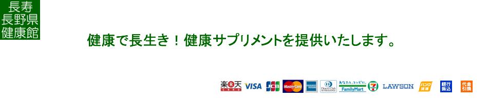 長寿長野県健康館 楽天市場店:毎日を健康で元気に暮らせるように、健康サプリメント等を販売しております