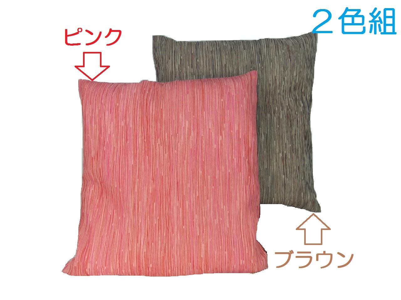 ちぢみ座布団カバー2色組 縞柄 安心の日本製 582