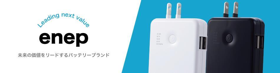 長信ジャパンショップ:人気、お洒落、経済でき、エコできな携帯リチウム充電器