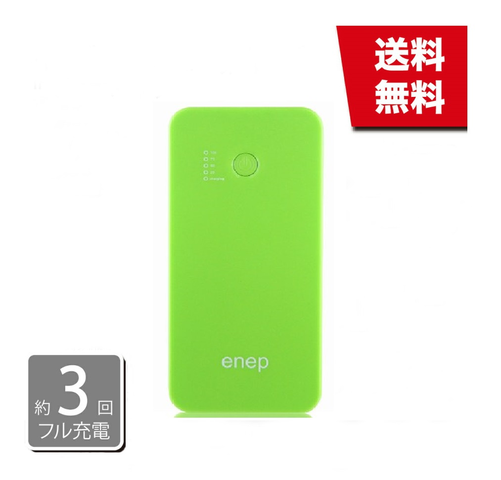 【在庫処分】モバイルバッテリー enep iPowerBank 6200mAh iP6S870 緑 グリーン 2台同時充電 大容量 急速充電 iPad iPhone スマートフォン スマホ 充電器 USB 海外対応 かわいい おしゃれ カラバリ 安い 特価品 推し色 推しカラー グッズ