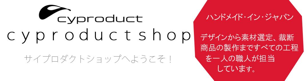 cyproduct shop:オリジナルデザインの皮革製品です!