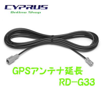 선구자・카롯트리아 RD-G33 GPS 안테나 연장 케이블 3.0 m