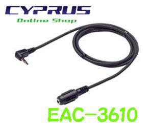 ペイ取付 接続アクセサリー ENDY 東光特殊電線 1m 国産品 EAC-3610 ステレオミニ延長ケーブル 音質優先の技術でピュアな臨場感を伝える 至高