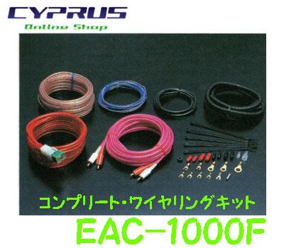 ENDY・東光特殊電線  EAC-1000F Heavy Wiresシリーズ コンプリート・ワイヤリングキット フロントシート下・小型車用 サブウーファー、アンプを設置するために