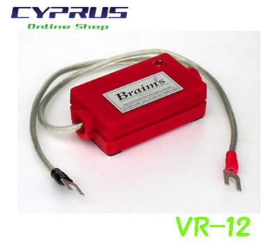 ブレイムス Braim's  VR-12 複合型電装改善ユニット 電源を理想的な状態に バッテリーのサルフェーションを抑え、電極を活性化させます VR12