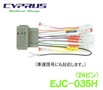 ペイ取付 接続アクセサリー ENDY 東光特殊電線 EJC-035H カーコンポ接続コネクター 24ピン おすすめ 2007~ 祝開店大放出セール開催中 ホンダ車 H19~ 車速信号にも対応します