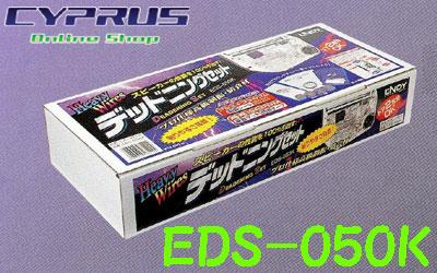 ENDY 東光特殊電線 EDS-050K Heavy Wiresシリーズ デッドニングセット  Deadening Set ドア2枚分をカバー すぐれたコストパフォーマンス Deadening Materials
