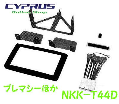 NITTO 日東工業  Kanack/カナック企画 NKK-T44D プレマシー
