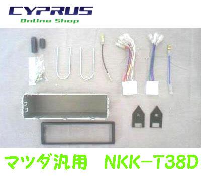 NITTO 日東工業  Kanack/カナック企画 NKK-T38D 輸入車、マツダ汎用 フォード:テルスター、フェスティバ (1DIN)