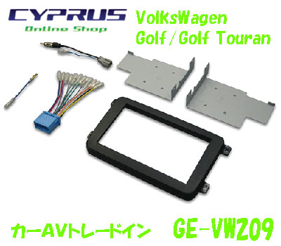 NITTO 日東工業  Kanack/カナック企画 GE-VW209 輸入車用 カーAVトレードインキット フォルクスワーゲンゴルフ (MMS・HDDナビ付車)