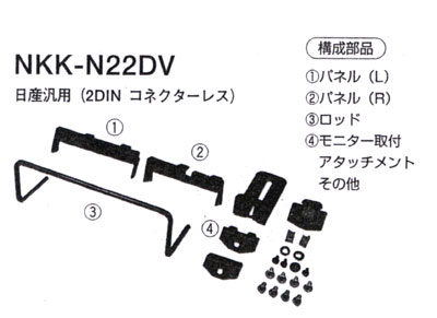 NITTO 日東工業  Kanack/カナック企画 NKK-N22DV モニター/AVフィッティングキット 日産汎用 (2DIN コネクターレス)
