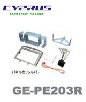 NITTO 日東工業  Kanack/カナック企画 GE-PE203R カーAVトレードインキット プジョー308 SW/CC/RCZパネル色:シルバー