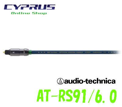 オーディオテクニカ AT-RS91/6.0 オプティカルデジタルケーブル 6.0メートル audio-technica ピュアデジタルにふさわしい音を徹底的に追求したオプティカルデジタルケーブル