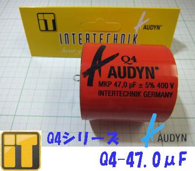 독일 제 오 딘 캡 Audyn Cap 필름 콘덴서 Q4-47.0 μ F/400V FOLIENKONDENS Q4 MKP 47.0 MF/400V 5% AXIAL