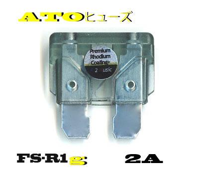 クロネコDM便 ロジウムコーティングヒューズ FS-R1g お気にいる 2A オートヒューズ:2A アンプを内蔵しないユニットやプロセッサーなど ATO ATC 規格ヒューズに対応 好評受付中