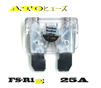 クロネコDM便 ロジウムコーティングヒューズ 予約販売 FS-R1g 25A オートヒューズ:25A ATC 外付けアンプやパワードサブウーファーなど 国際ブランド 規格ヒューズに対応 ATO
