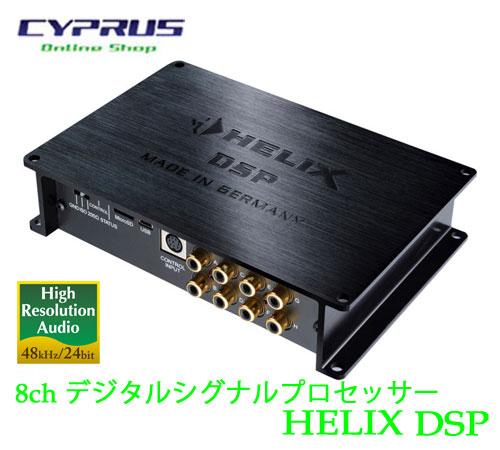 ☆ポイント15倍:限定数限りヘリックス HELIX  HELIX DSP 8ch デジタルシグナルプロセッサー 光デジタル入力端子48KHz/24bitフォーマット対応 ハイレゾ対応 在庫限り
