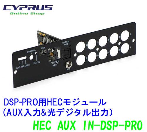 ドイツ・正規輸入品 ヘリックス HELIX  HEC AUX IN DSP PRO用HECモジュール (AUX入力&光デジタル出力)