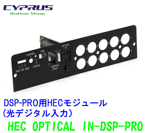 Germany, regular imports Helix HELIX HEC OPTICAL IN DSP PRO for HEC modules  (optical digital input)