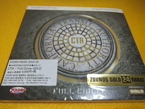 カードOK メール対応 CTA Full Circle GOLD AUDIOPHILE 記念日 N0.17 受注生産品 ZOUNDS ゴールドディスク Music Zounds KARAT CD 24 Germany ゾウンズ